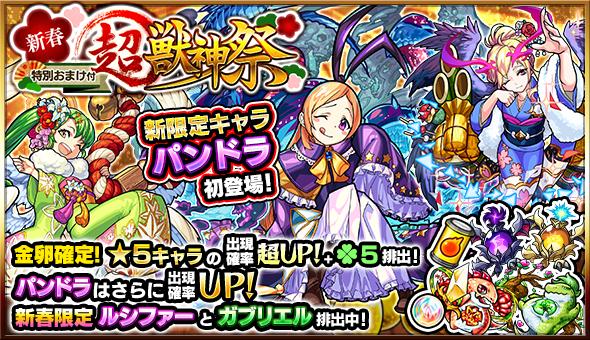 ガチャ「新春!特別おまけ付き 超・獣神祭」開催!新限定キャラ「パンドラ」初登場