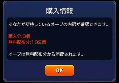 モンストゲーム内での無料配布オーブと課金有料オーブの確認画面