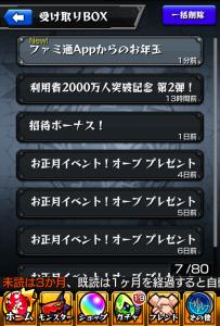 モンスト_攻略_シリアルコード_5