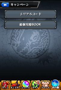 モンスト_攻略_シリアルコード_2