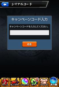 モンスト_攻略_シリアルコード_3