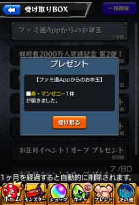 モンスト_攻略_シリアルコード_6
