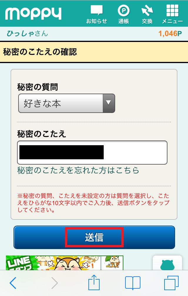モッピー突撃レポート換金1