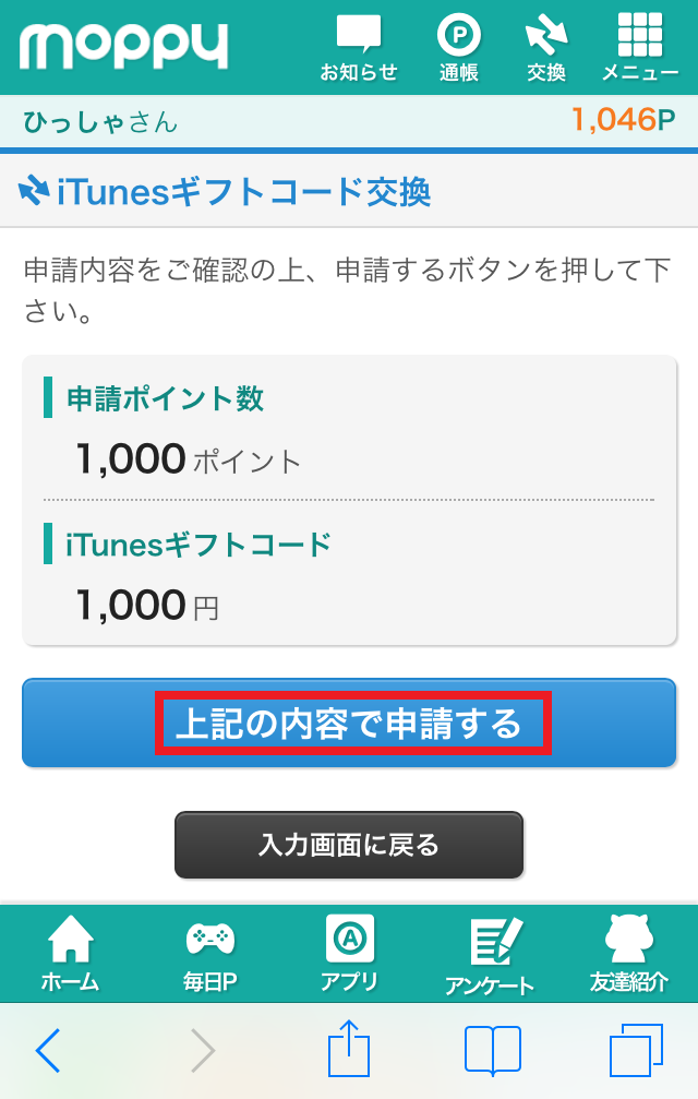 モッピー突撃レポート換金3