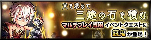 モンスト攻略陰陽師新イベントクエスト4