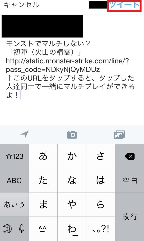 モンストTwitter顔合わせでリセマラ効率化して10連ガチャでランキングキャラを当てる方法_Twitter3