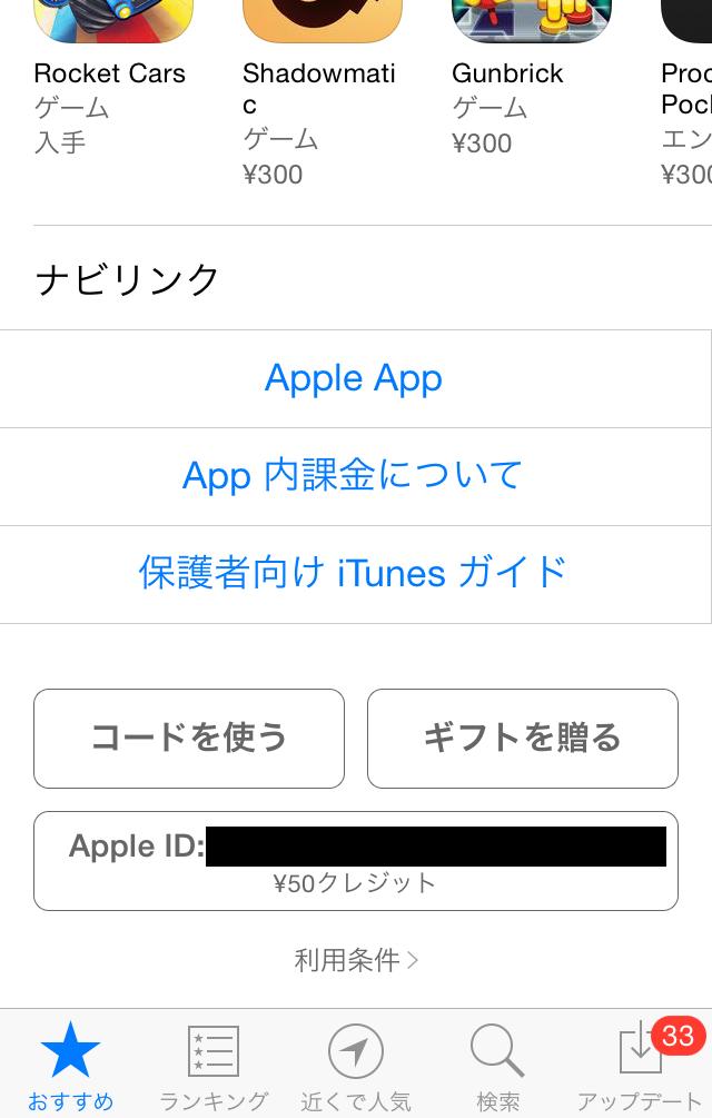 モッピー突撃レポート換金6