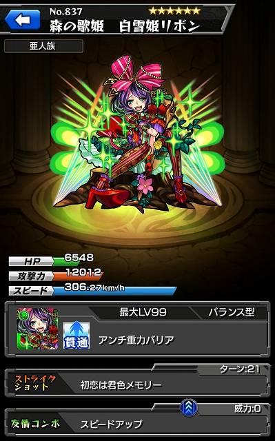 モンストリセマラ当たりランキング森の歌姫 白雪姫リボン