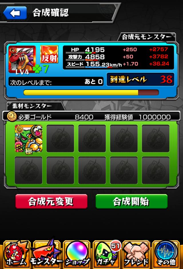 モンスト攻略バレンタインイベント&獣神玉4
