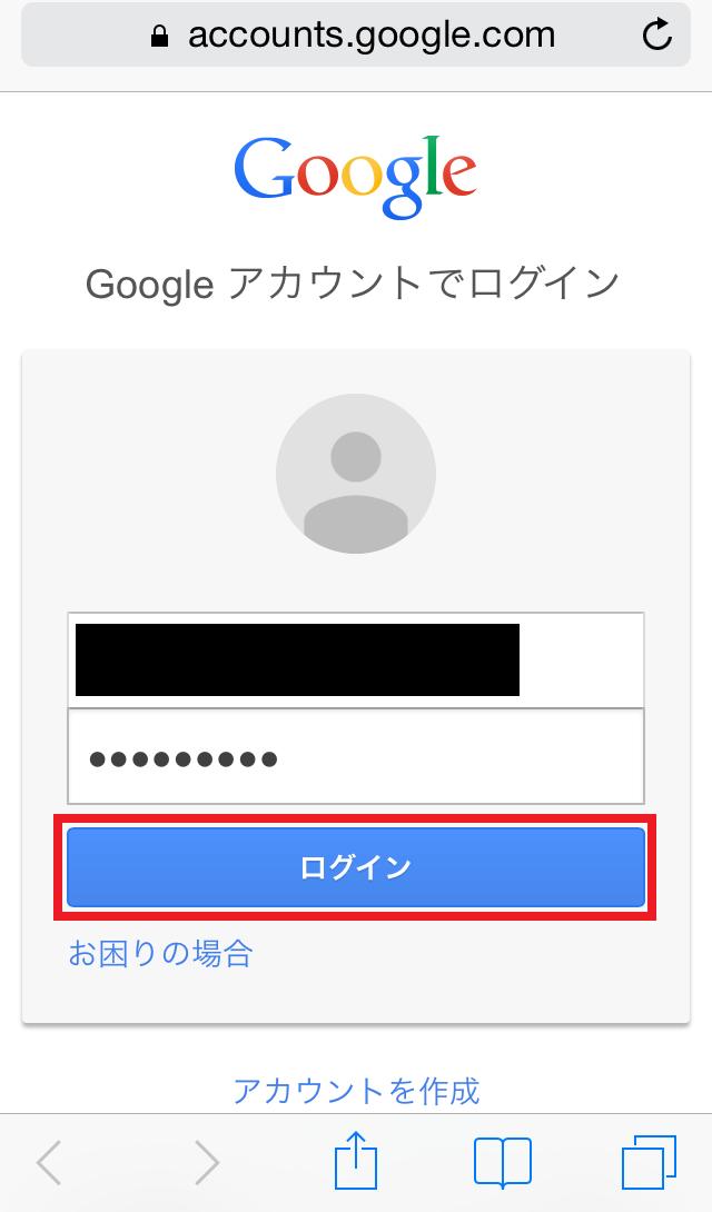 モンスト攻略Googleアカウントを使ってバックアップ方法5