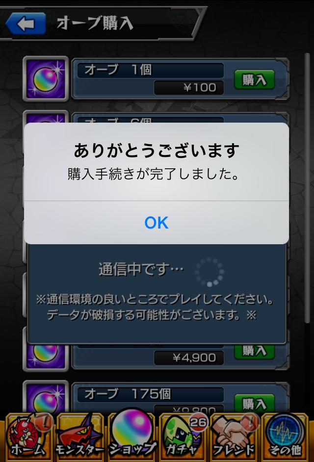 モッピー突撃レポート換金8