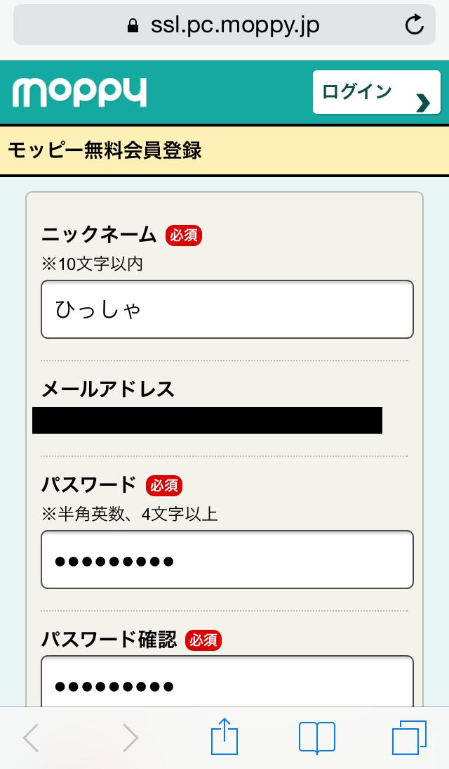 1モッピー手順_登録4