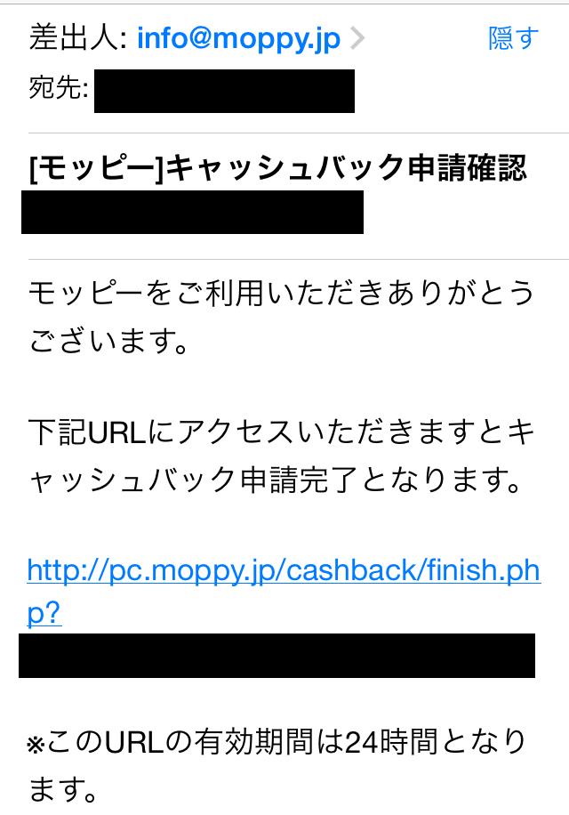 モッピー突撃レポート換金4
