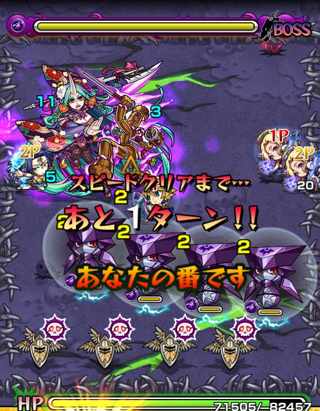 モンスト攻略滝夜叉姫降臨4-2