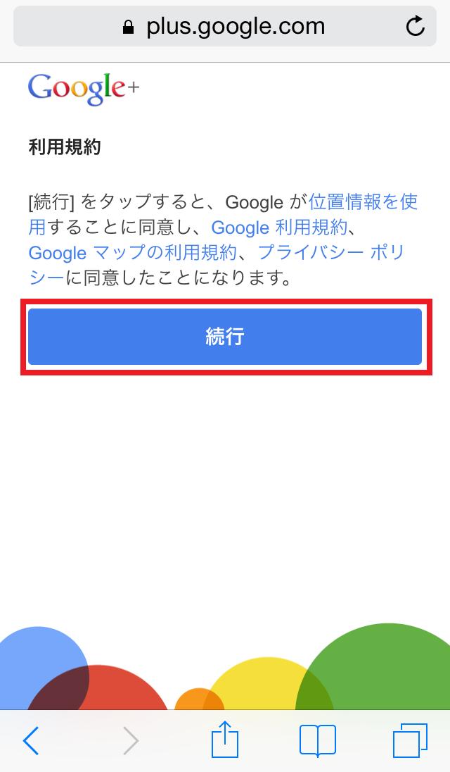 モンスト攻略Googleアカウントを使ってバックアップ方法6