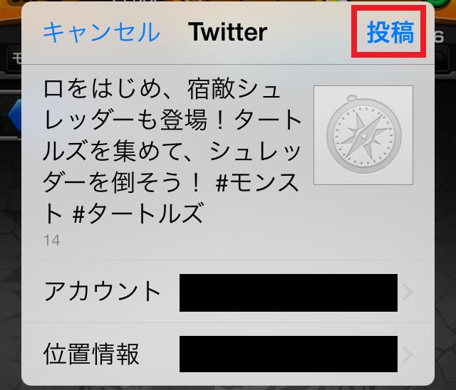 モンスト攻略イベント_ミュータント・タートルズ_6