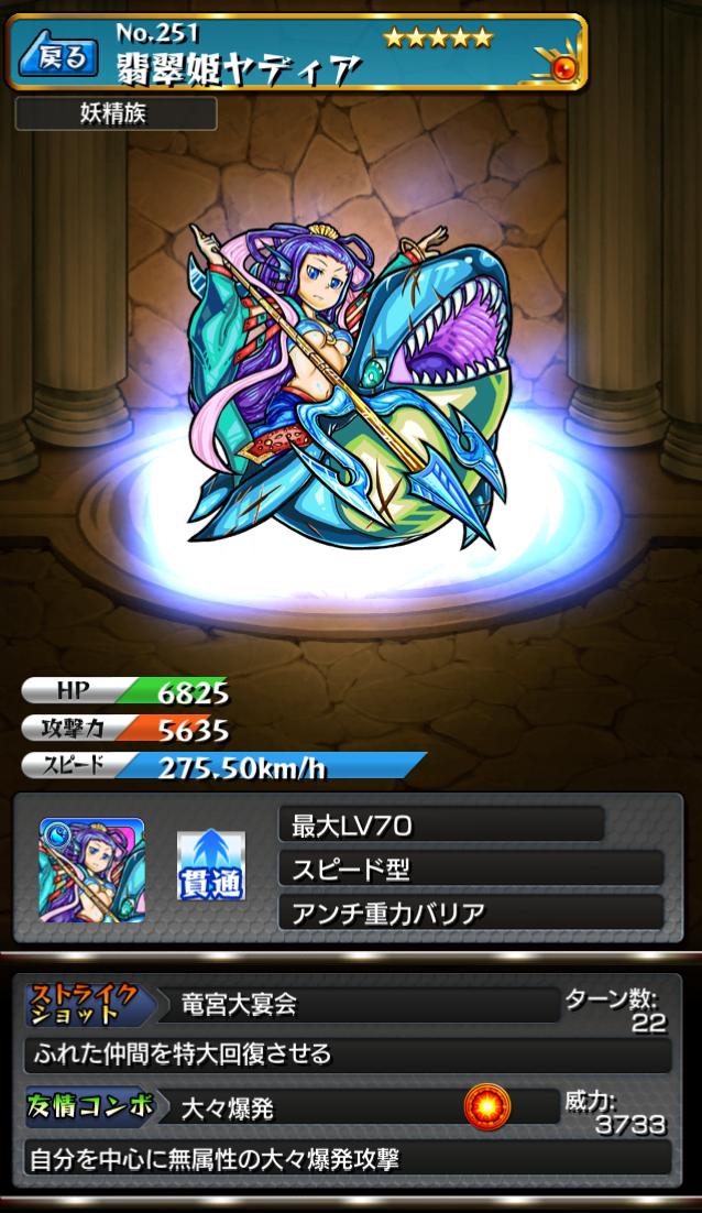 モンストリセマラ当たりランキング翡翠姫 ヤディア