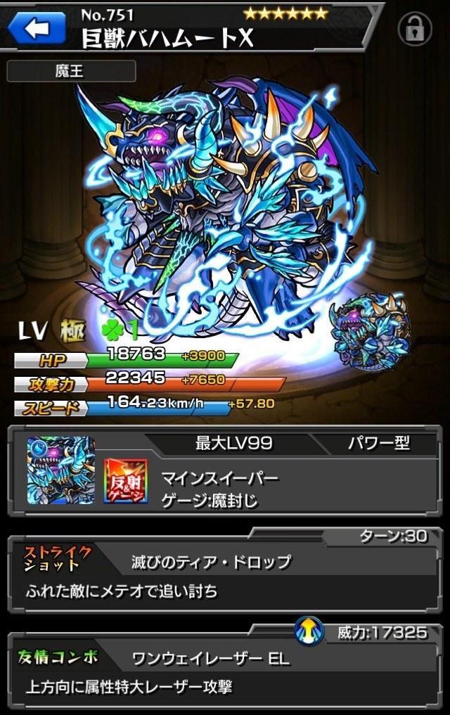 モンスト降臨キャラランキング巨獣バハムートX