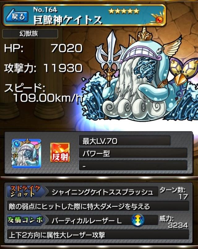 モンストリセマラ当たりランキング巨鯨神 ケイトス