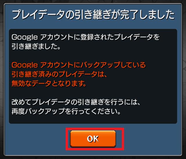 モンスト攻略Googleアカウントでバックアップから引き継ぎ方法6