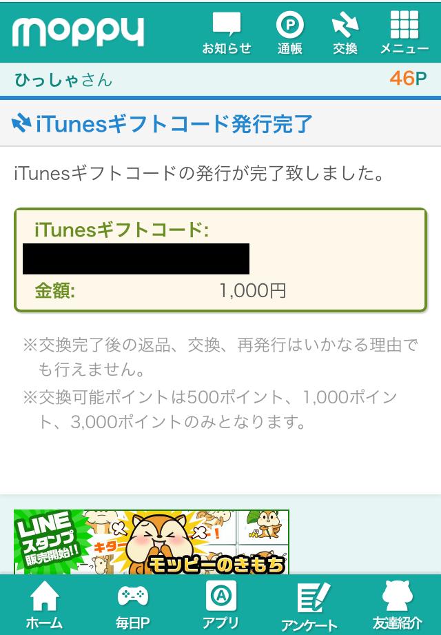 モッピー突撃レポート換金5