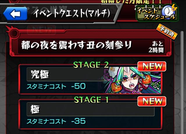 モンスト攻略滝夜叉姫降臨1-1