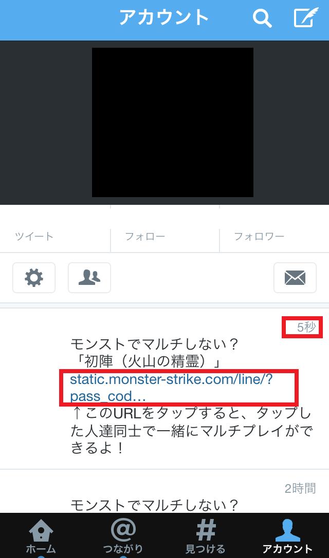 モンストTwitter顔合わせでリセマラ効率化して10連ガチャでランキングキャラを当てる方法_Twitter4