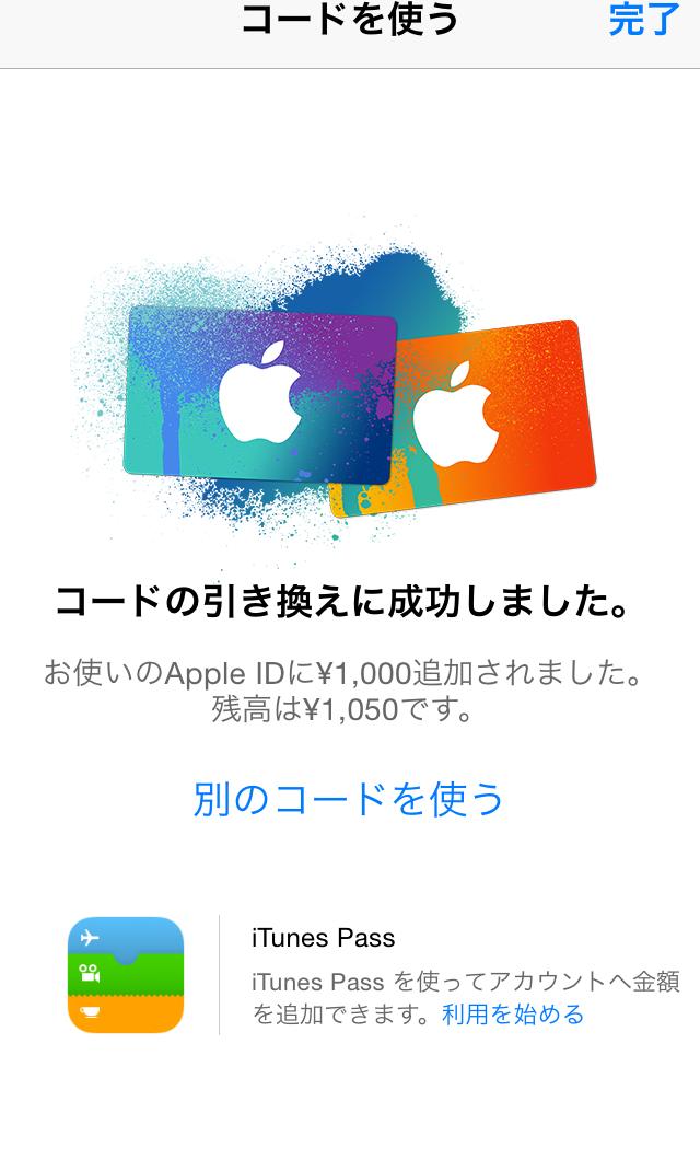 9モッピー突撃レポート換金6