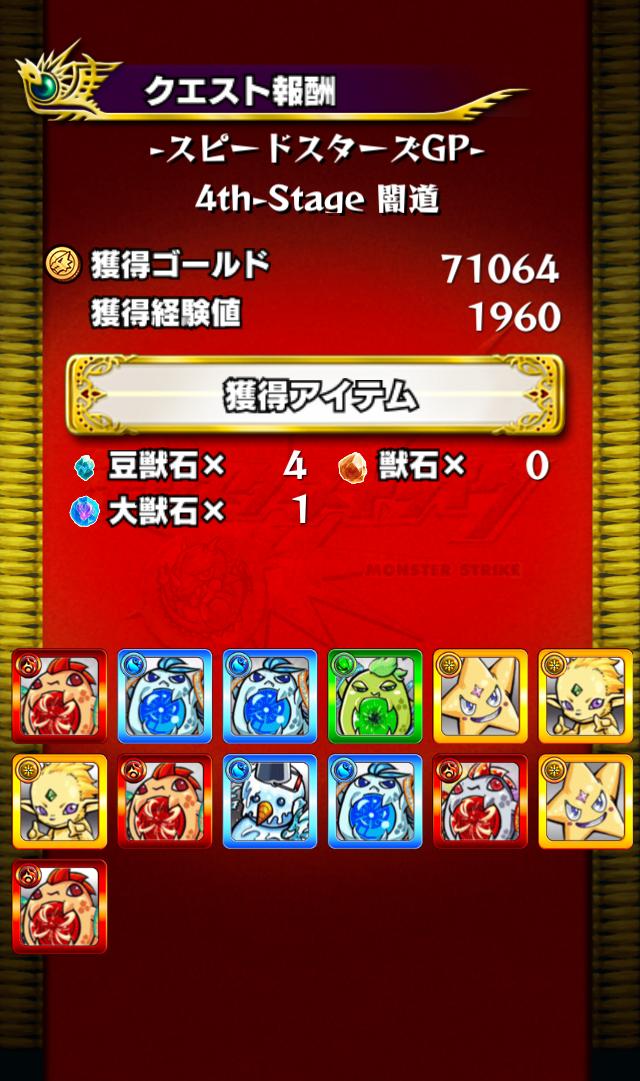 モンスト攻略ルシファースライド神化と獣神玉集め4