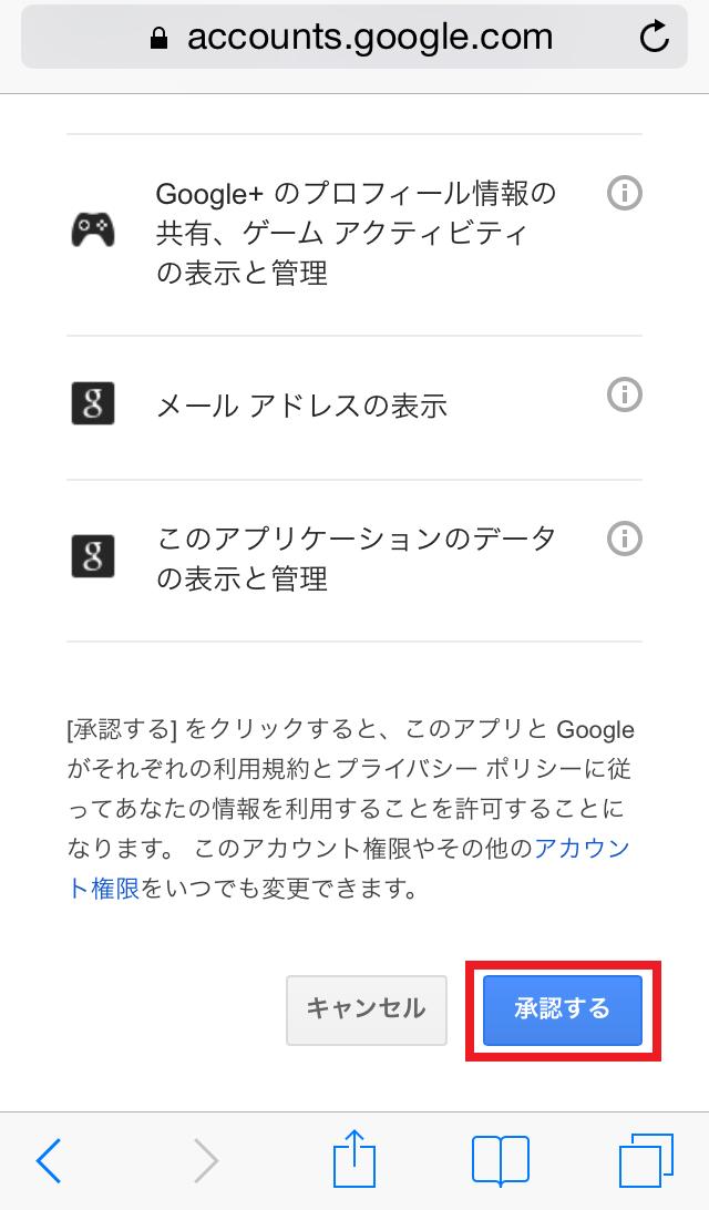 モンスト攻略Googleアカウントを使ってバックアップ方法8