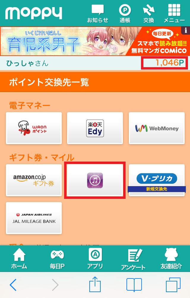 モッピー突撃レポート換金0