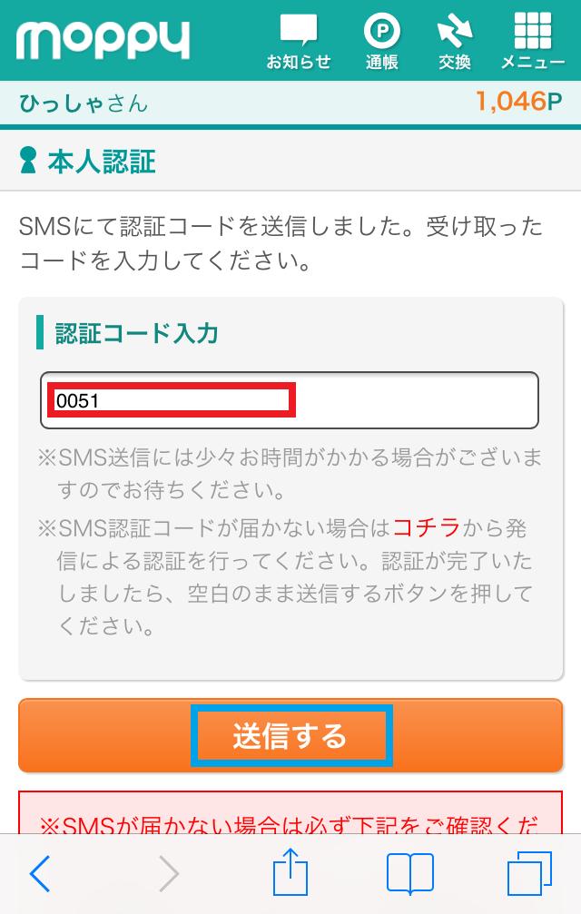 モッピー突撃レポート換金2