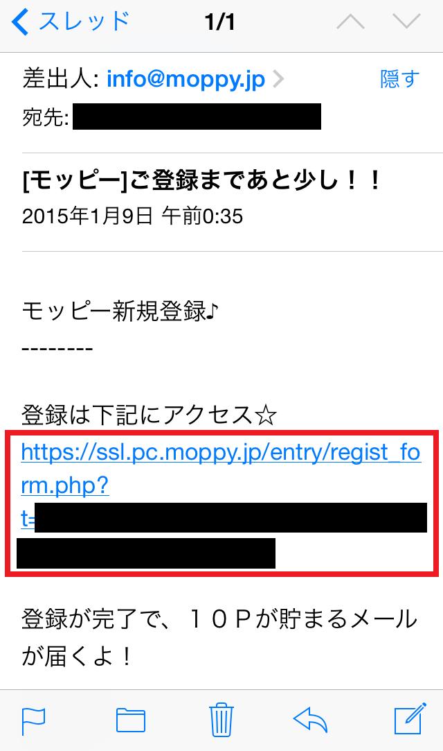 1モッピー手順_登録3