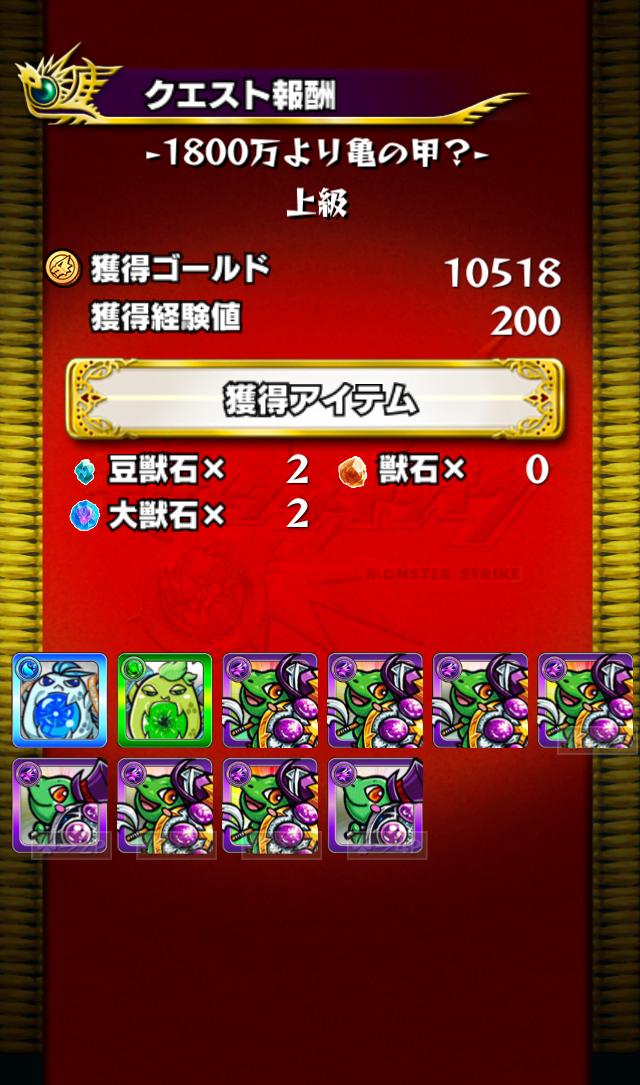 モンスト攻略イベントクエスト1800万より亀の甲報酬10