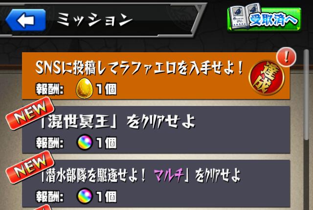 モンスト攻略イベント_ミュータント・タートルズ_7