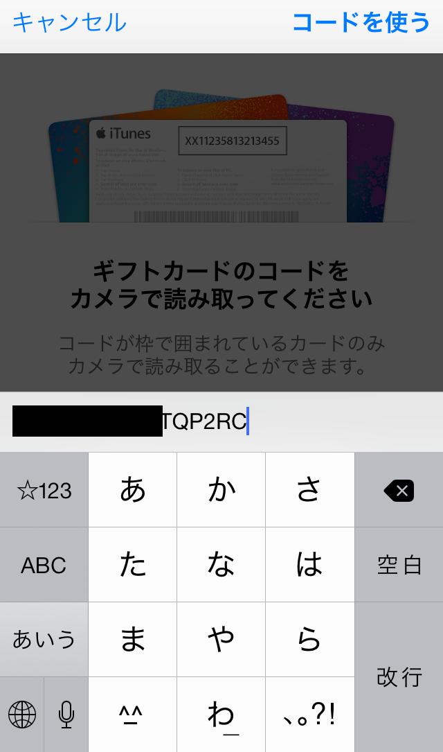 8モッピー突撃レポート換金5