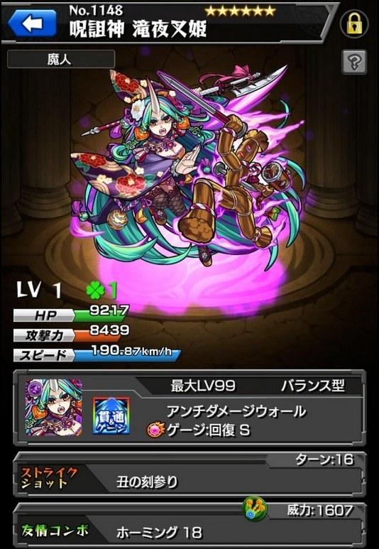 モンスト降臨キャラランキング呪詛神滝夜叉姫