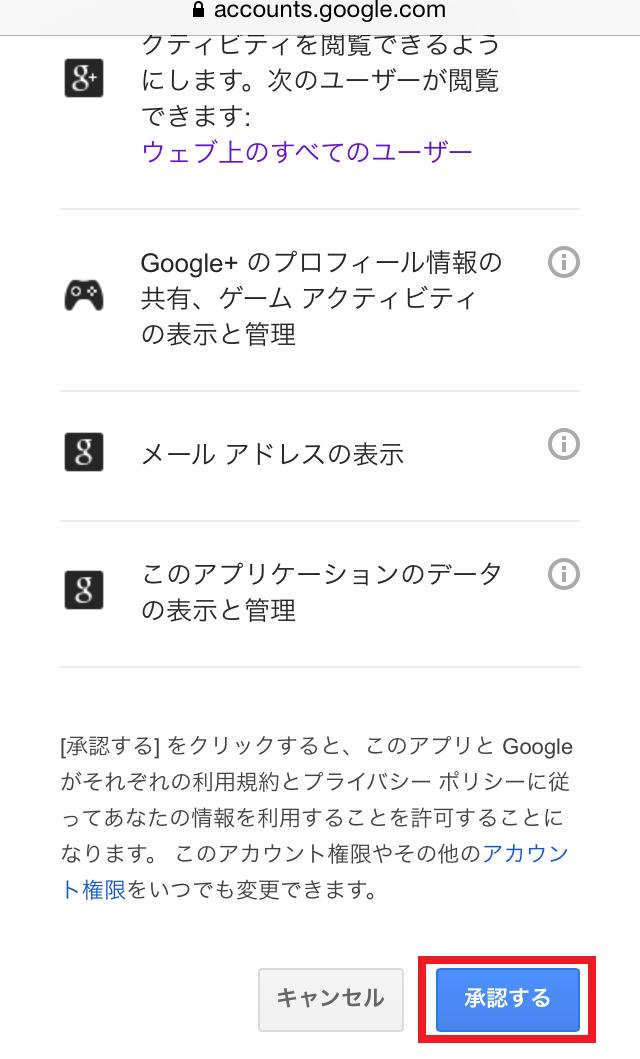 モンスト攻略Googleアカウントでバックアップから引き継ぎ方法3