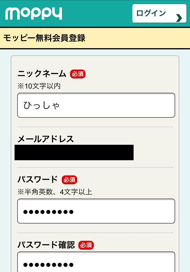 1モッピー突撃レポート_登録1