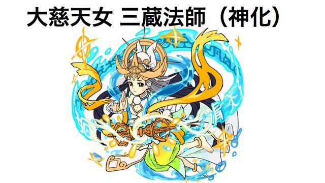 新ガチャ『西遊記』当たりキャラ_三蔵法師