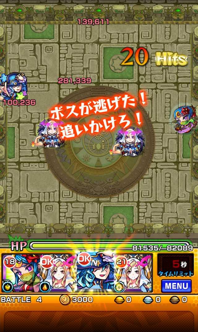 モンスト攻略英雄の神殿の新ステージ時の間でわくわくの実特級Lを高速周回できそう_バトル4_2_モンスト英雄の神殿攻略