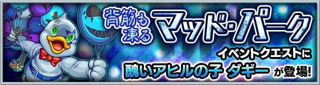 モンスト攻略新ガチャイベント愛と勇気のファンタジア_新イベントマッド・タギー_compressed