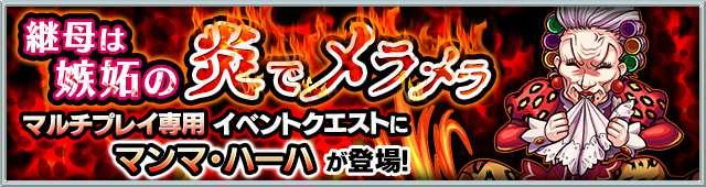モンスト攻略新ガチャイベント愛と勇気のファンタジア_新イベントマンマ・ハーハ_compressed