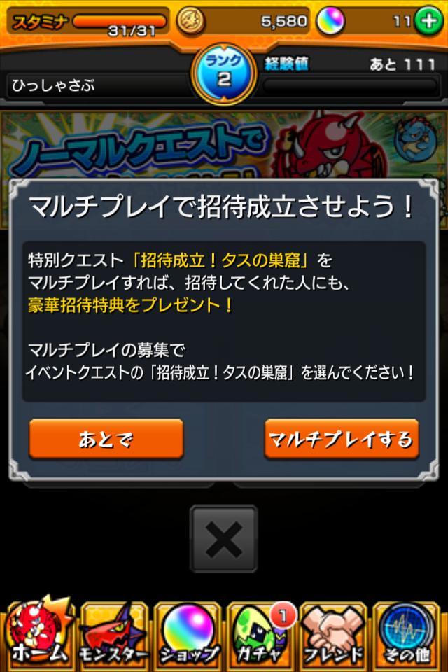 iPhoneで自演招待する方法_4.1