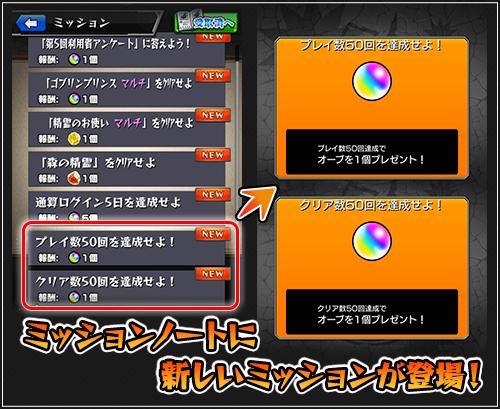 ver3.1アップデート情報_新ミッション追加