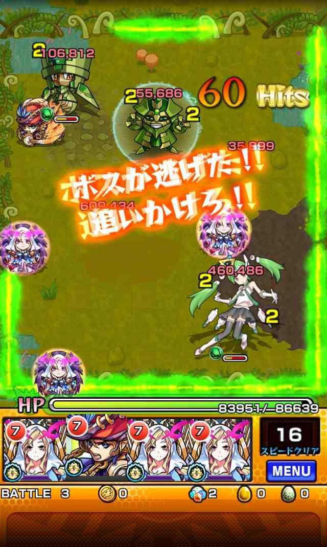 PC-G3_降臨攻略&適正パーティ編成_4_6