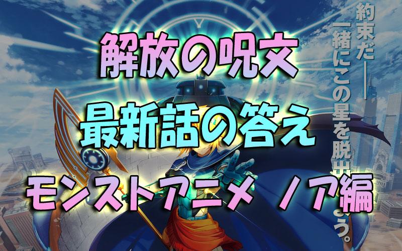 モンストアニメ【ノア編】の最新の解放の呪文の答え
