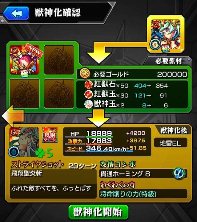 アグナムート獣神化選択画面_compressed