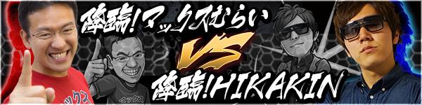 HIKAKIN&マックスむらい降臨_クエストバナー