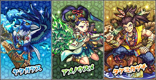 新イベント【大和の神唄】当たりキャラ『ヤタガラス&アメノウズメ&タケノミカヅチ』